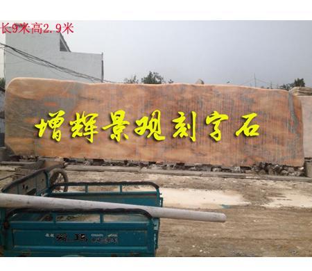 9米长的晚霞红刻字石