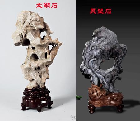 灵璧奇石与太湖石的区别