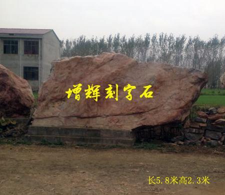 红色刻字石头